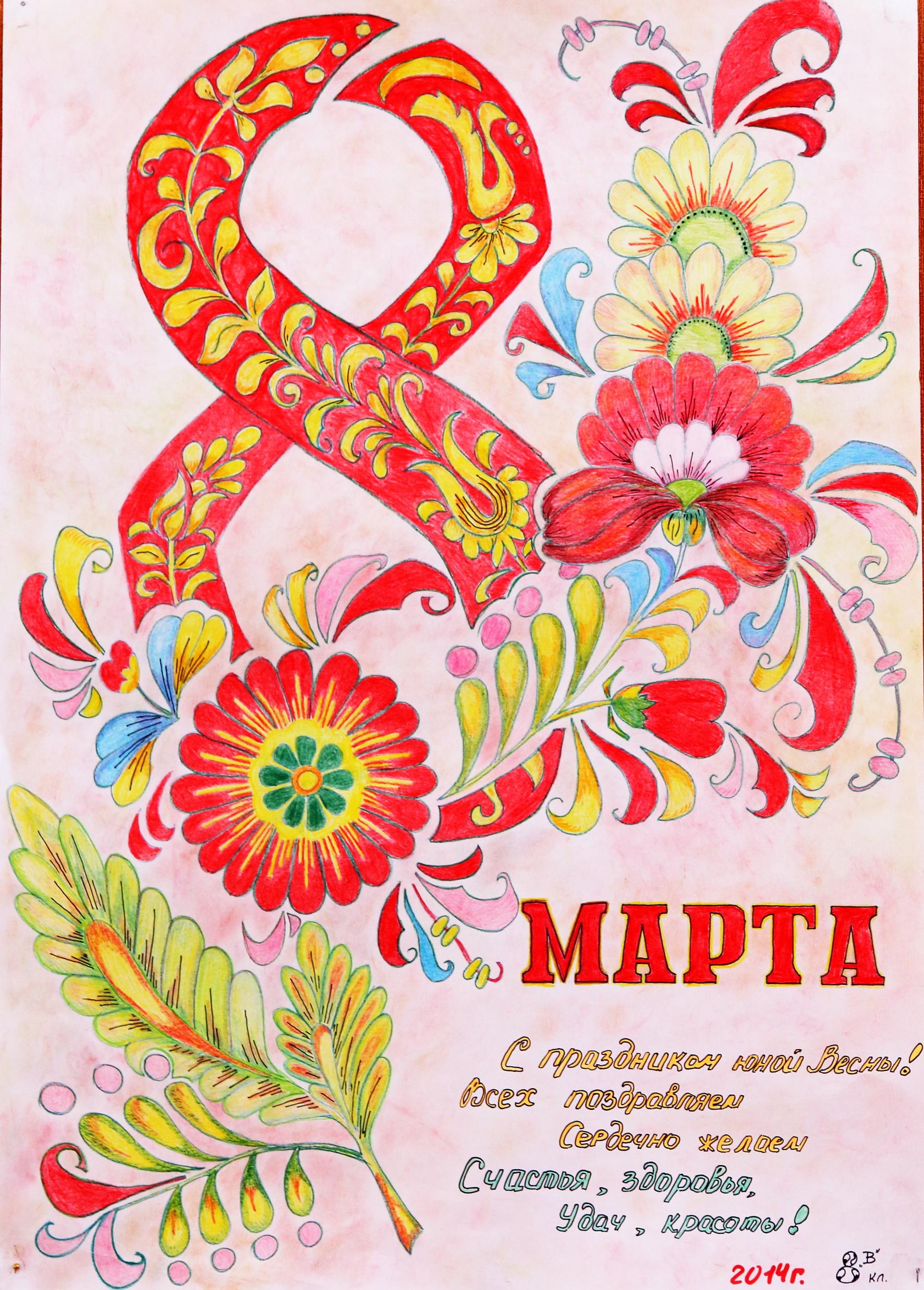 8 марта открытки для школы
