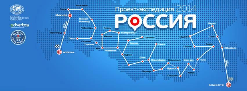 Экспедиция Россия-2014