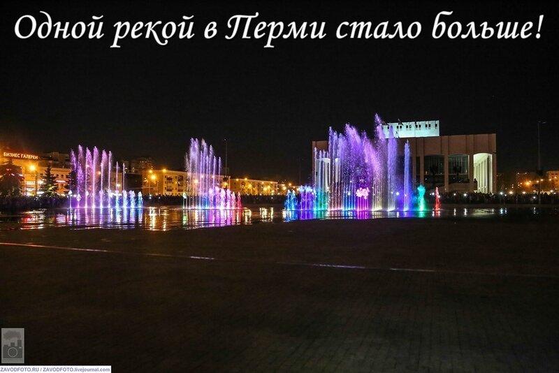 Одной рекой в Перми стало больше!.jpg