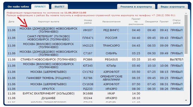 Табло толмачево онлайн прилет новосибирск