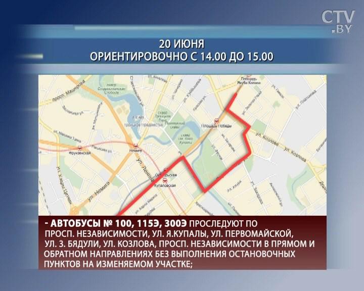 Информация для пассажиров общественного транспорта