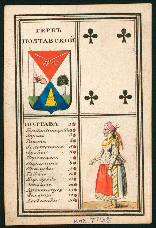 белгород, карта, игральные карты, курская губерния