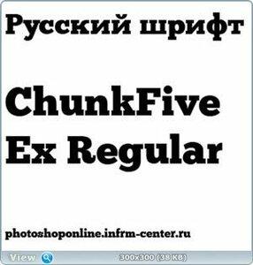 Русский шрифт ChunkFive Ex Regular
