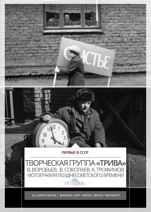 """Творческое фотографическое объединение профессиональных фотографов """"ТРИВА"""""""