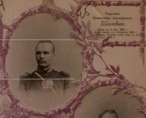 Поручик Владислав Адольфович Шалевич. Портрет.