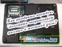 Книга Как разобрать ноутбук, поменять оперативную память и жесткий диск?