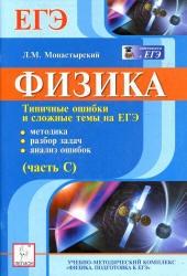 Книга Физика, Типичные ошибки и сложные темы на ЕГЭ (часть С), Монастырский Л.М., 2013