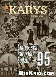 Журнал Karys №5 2014