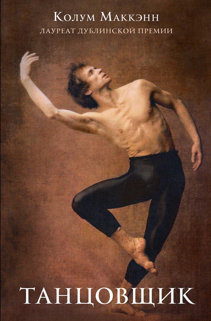 Танцовщик.jpg