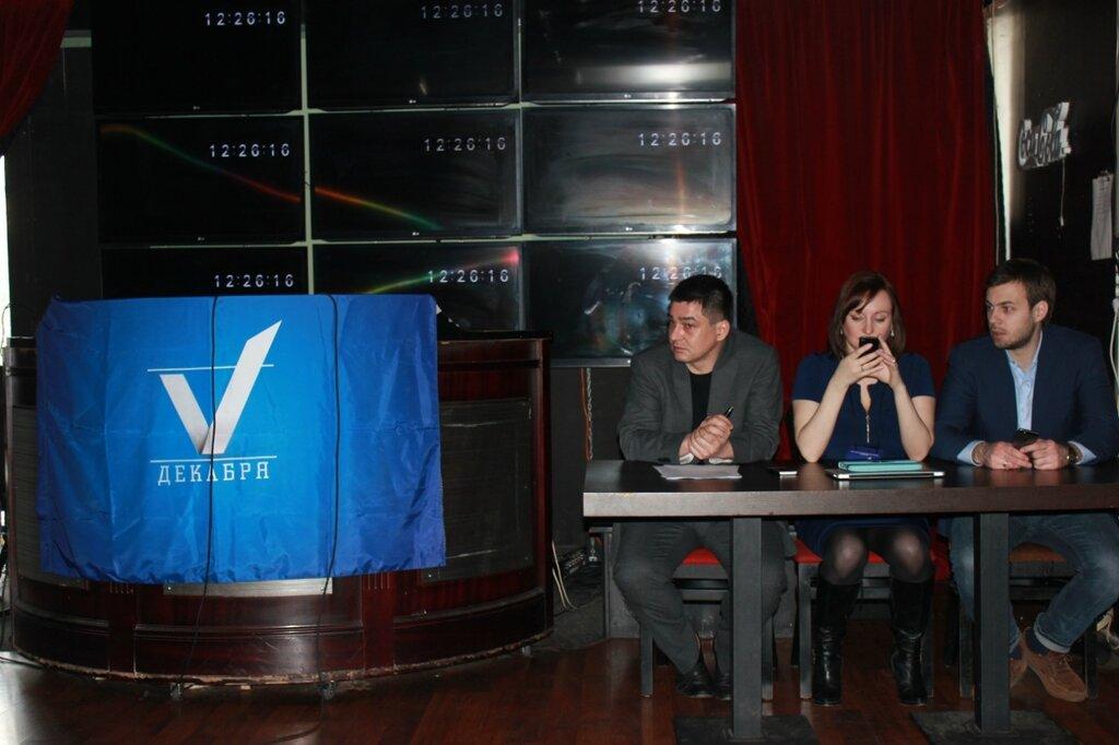 Учредительный съезд Партии 5 декабря