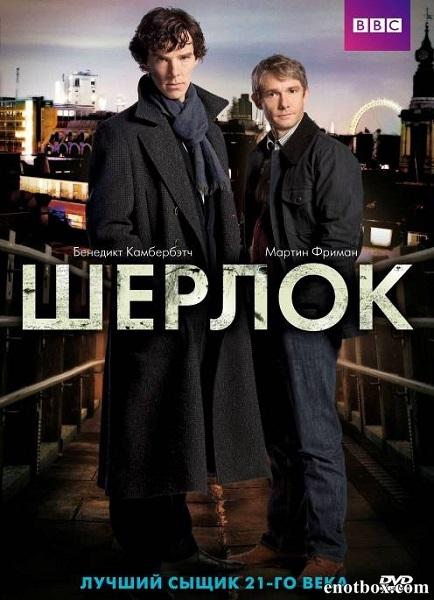 Шерлок (1-3 сезоны: 1-9 серии из 9) / Sherlock (2010-2014/BDRip/HDRip)
