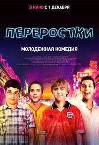 Переростки / The Inbetweeners Movie (2011/BDRip/HDRip)