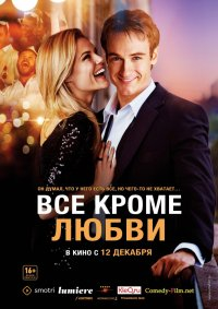 Всё, кроме любви / Any Questions for Ben? (2012/BDRip/HDRip)