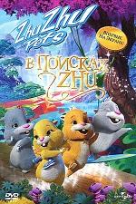 В поисках Жу / Quest for Zhu (2011/BDRip/HDRip)