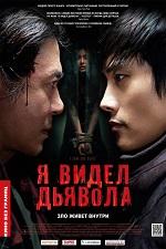 Я видел Дьявола / I Saw The Devil / Akmareul boattda (2010/BDRip/HDRip)