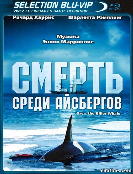 Смерть среди айсбергов / Orca, the Killer Whale (1977/BDRip/HDRip)