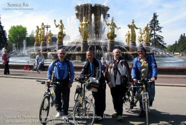 Сенрбия, Москва, велопробег