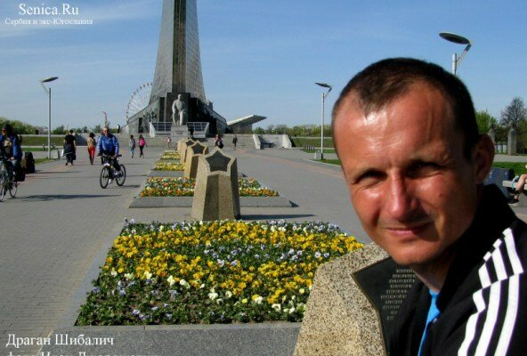 Сербия, велопробег, Шибалич