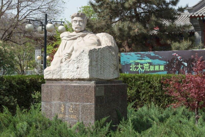 Памятник Лу Синю