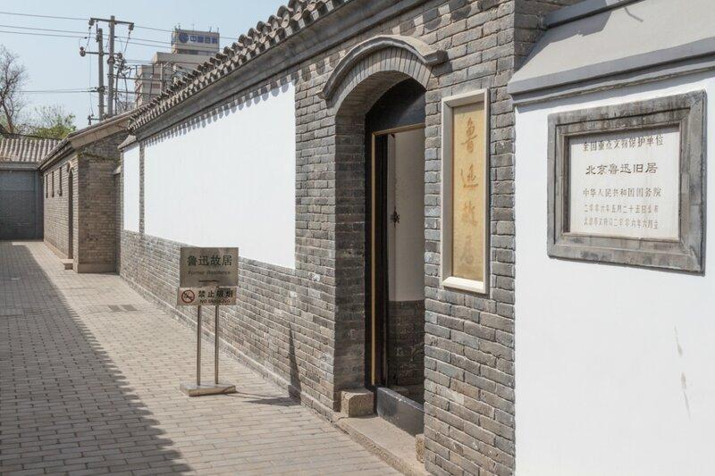 Вход в мемориальный дом Лу Синя, музей Лу Синя, Пекин