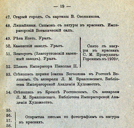 1911 Каталог3.jpg