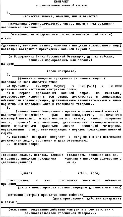 Образец контракт на военную службу