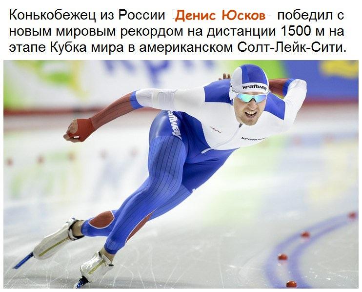 Спортивные достижения России!