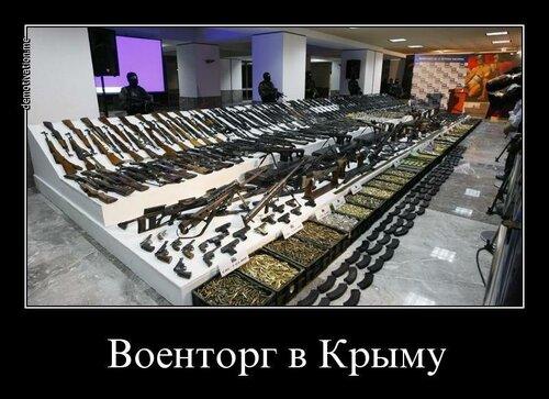 Военторг в Крыму