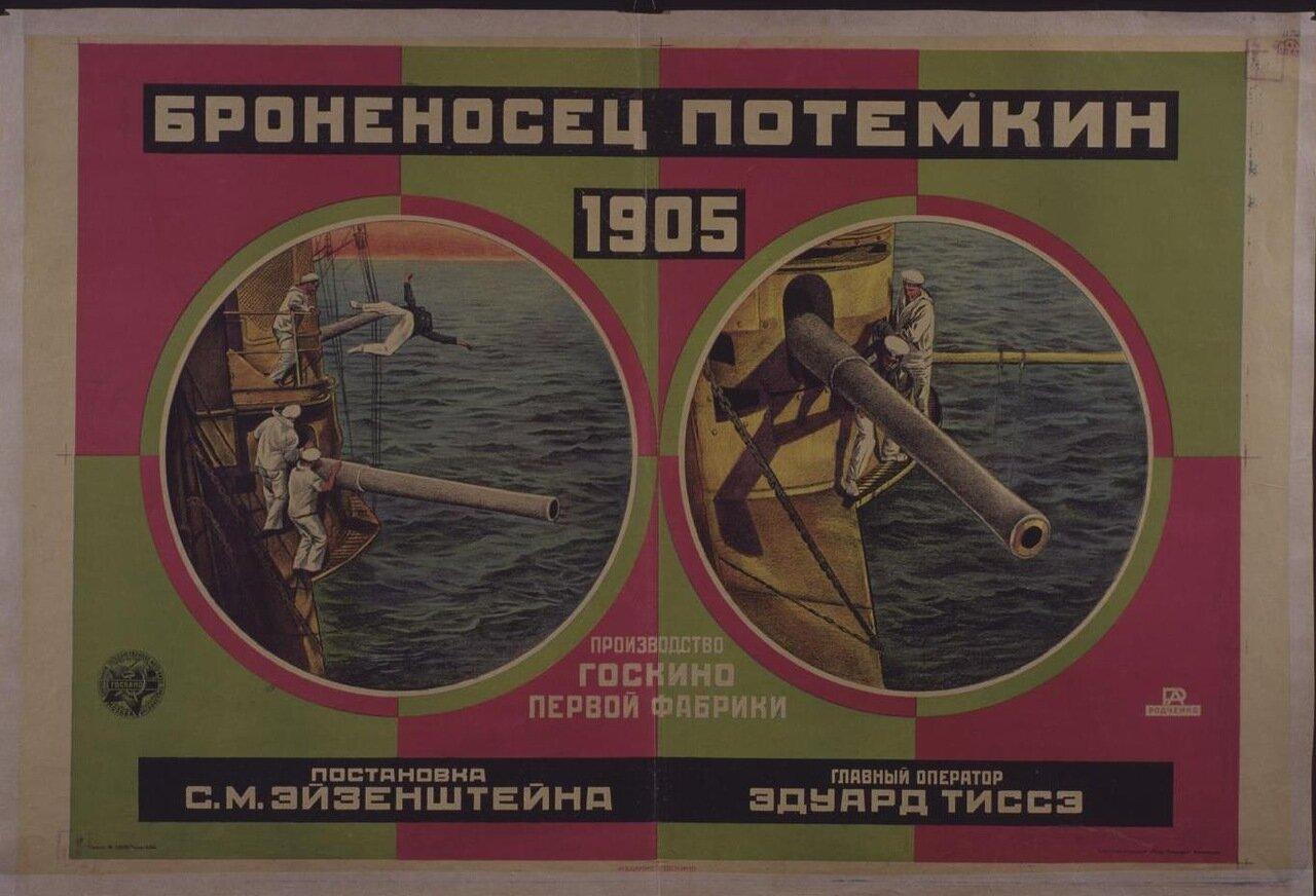 1926. «Броненосец Потемкин. 1905». Производство Госкино 1-й фабрики. Постановка С.М.Эйзенштейна.