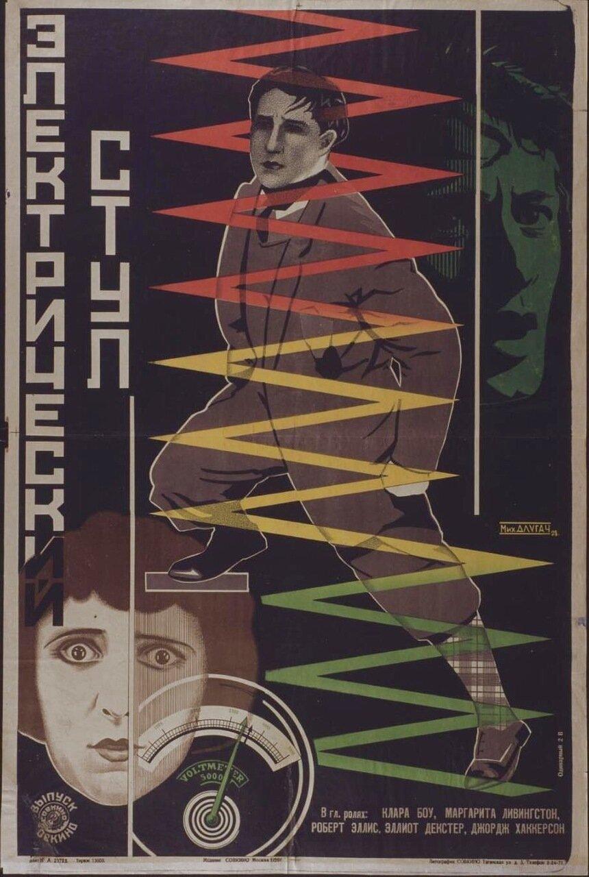 1928. «Электрический стул».