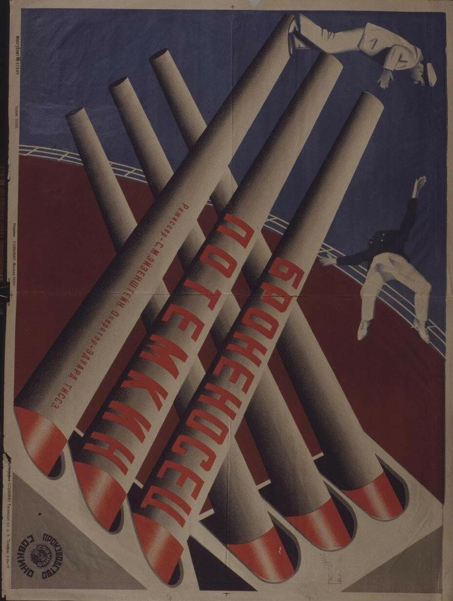 1929. «Броненосец Потемкин»