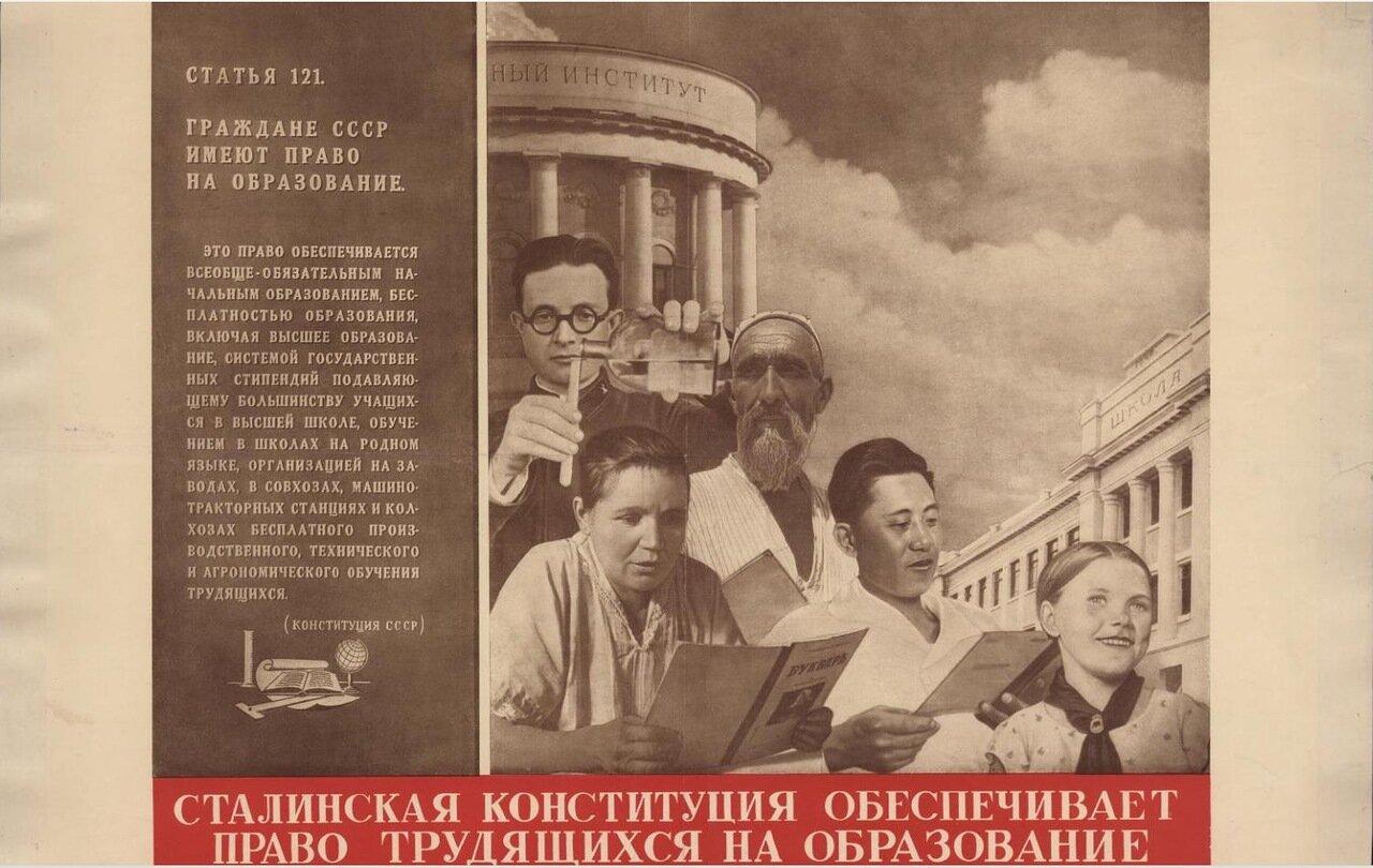 1937. Сталинская конституция обеспечивает право трудящихся на образование