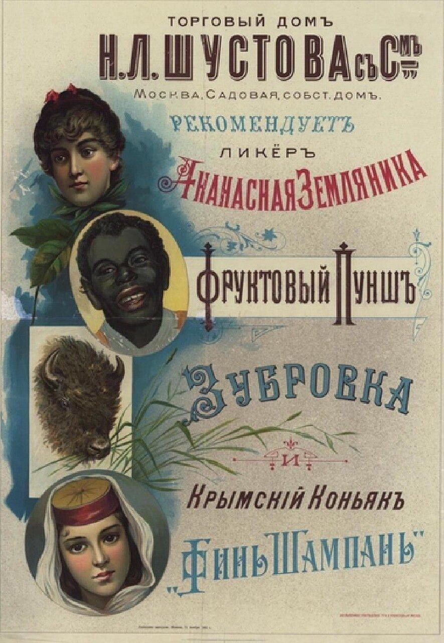 1882. Торговый дом Н. Л. Шустова с сыном