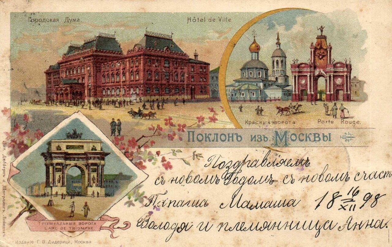 Городская Дума. Красные ворота. Триумфальная арка