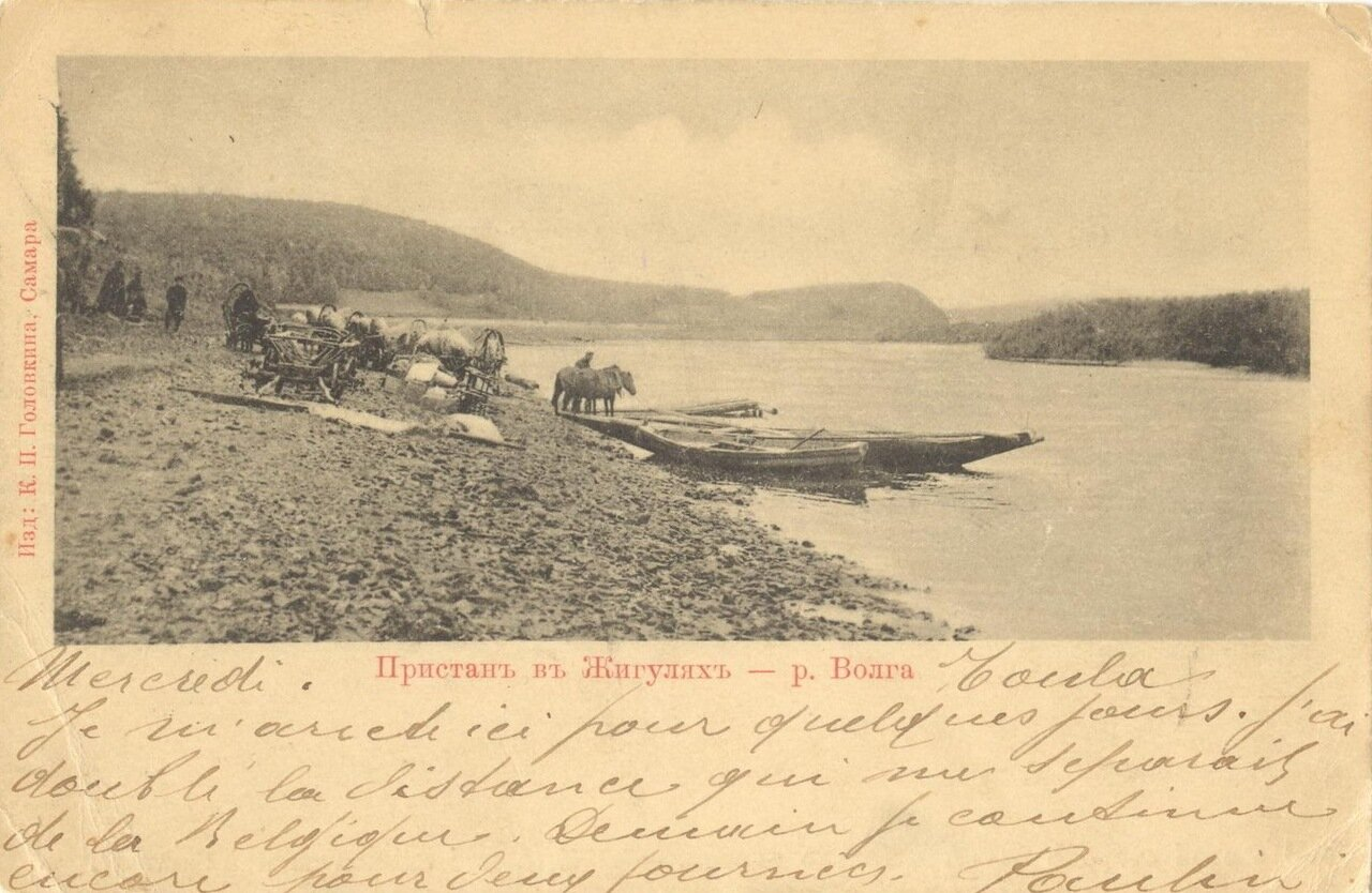 Пристань в Жигулях
