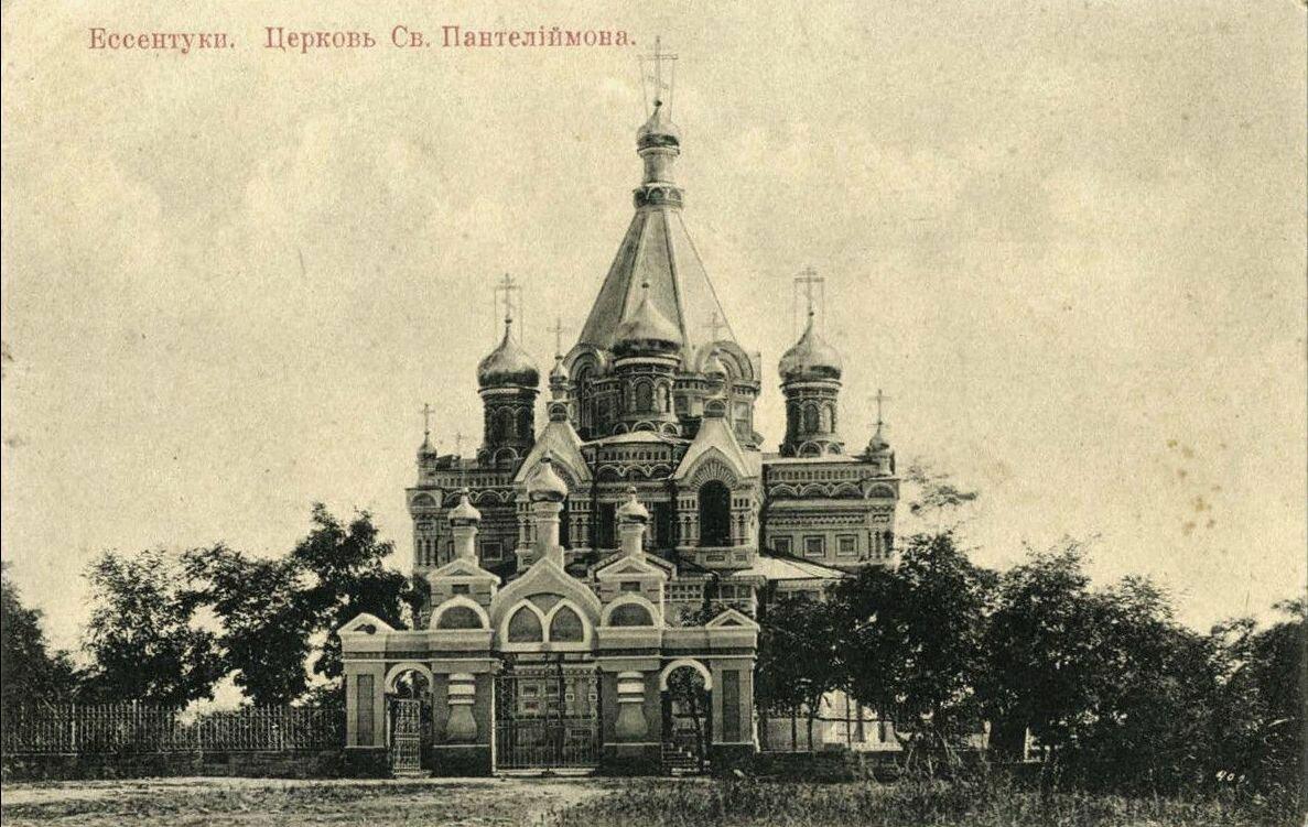 Церковь Св. Пантелеймона