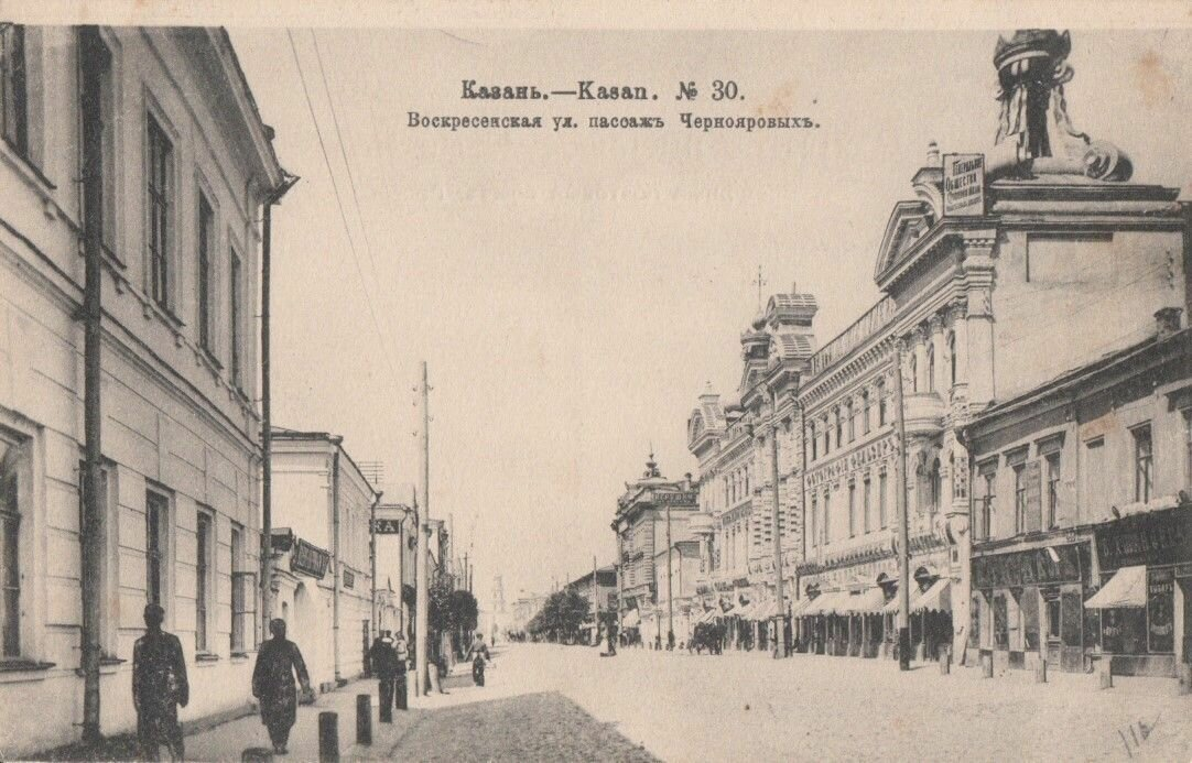 Воскресенская улица. Пассаж Чернояровых