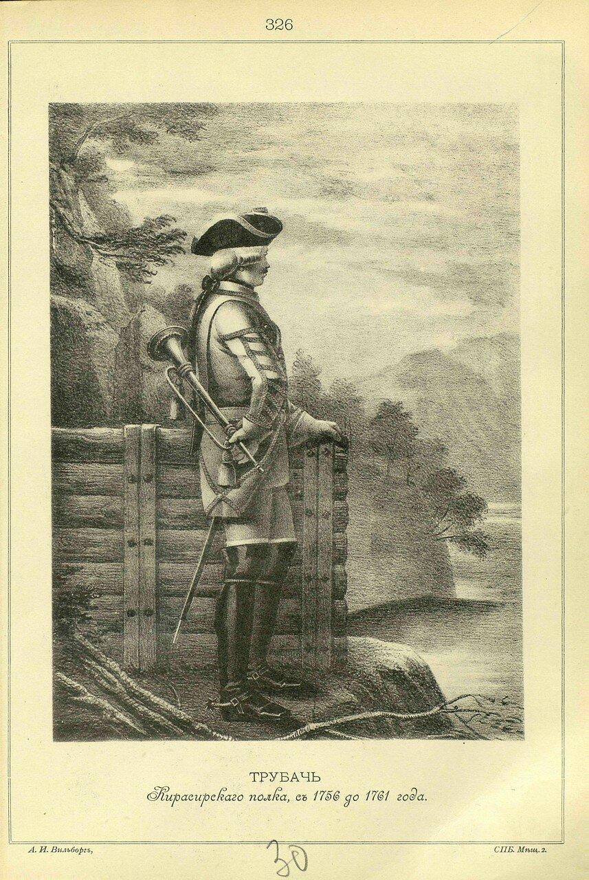 326. ТРУБАЧ Кирасирского полка, с 1756 до 1761 года.