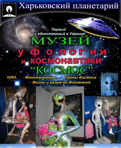 Музей уфологии и космонавтики Космос.jpg