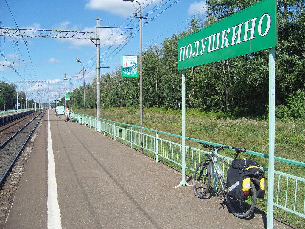 пл.Полушкино
