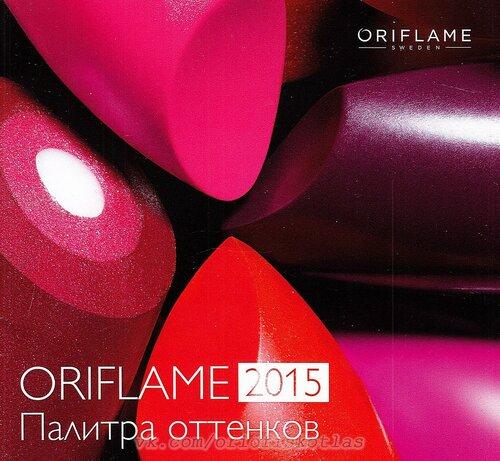 палитра декоративной косметики Орифлэйм