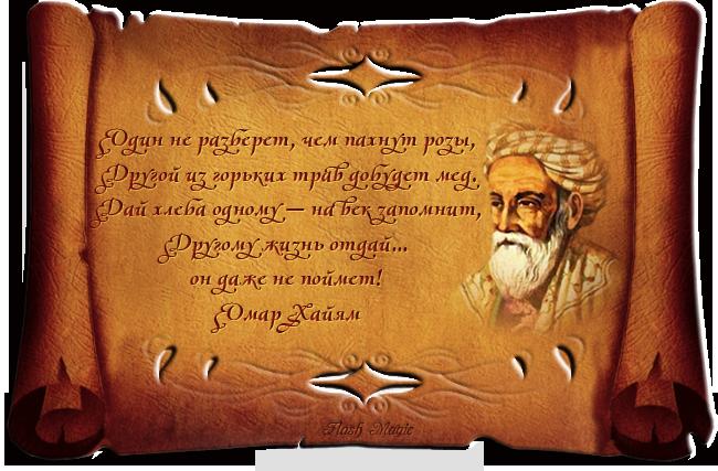 мудрости жизни