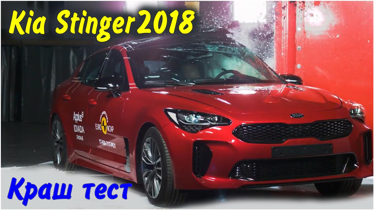 Краш тест Kia Stinger 2018