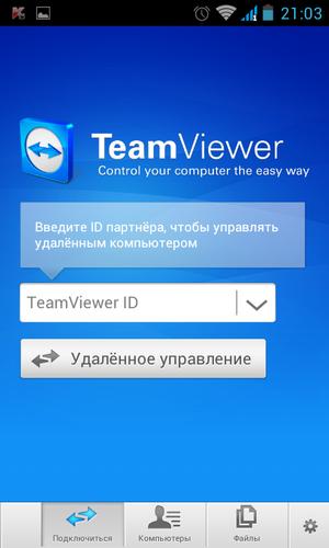 Teamviewer 4pda