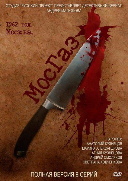 МосГаз (2012) SATRip + WEB-DLRip