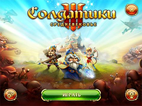 Солдатики 3: Средневековье | Toy Defense 3: Fantasy (Rus)