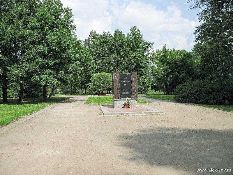 Московский парк Победы. Памятник на мемориальной аллее памяти.