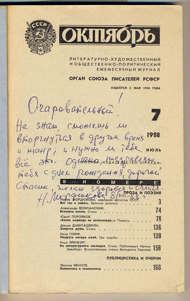 Нонна Мордюкова. Автограф.