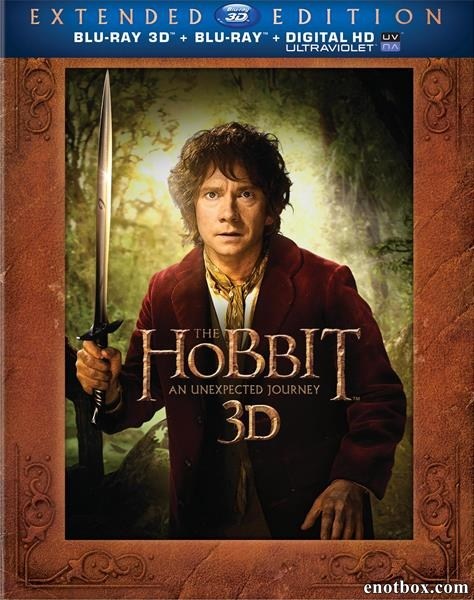 Хоббит: Нежданное путешествие / The Hobbit: An Unexpected Journey [Extended Cut] (2012/BDRip/HDRip/3D)