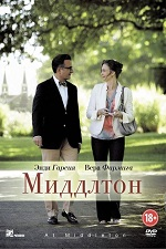 Миддлтон / At Middleton (2013/BDRip/HDRip)